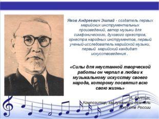Яков Андреевич Эшпай - создатель первых марийских инструментальных произведе