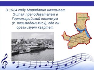 В 1924 году Мароблоно назначает Эшпая преподавателем в Горномарийский техник