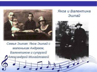 Семья Эшпая: Яков Эшпай с маленьким Андреем, Валентином и супругой Александр