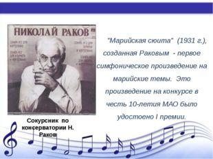 """""""Марийская сюита"""" (1931 г.), созданная Раковым - первое симфоническое произв"""