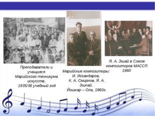 Преподаватели и учащиеся Марийского техникума искусств, 1935/36 учебный год