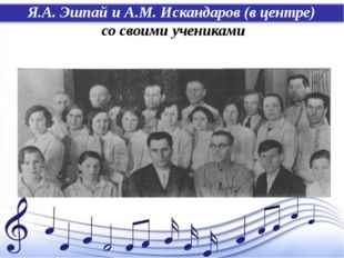Я.А. Эшпай и A.M. Искандаров (в центре) со своими учениками