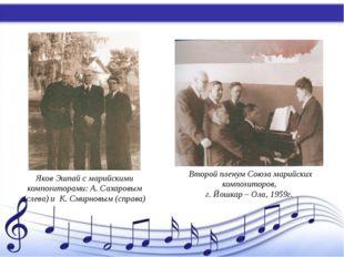 Яков Эшпай с марийскими композиторами: А. Сахаровым (слева) и К. Смирновым (