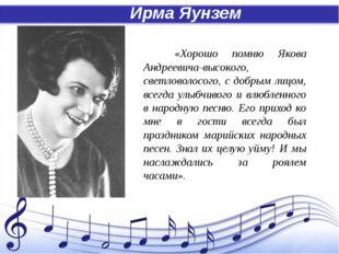 Ирма Яунзем «Хорошо помню Якова Андреевича-высокого, светловолосого, с добры