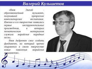 Валерий Кульшетов «Яков Эшпай - образованнейший музыкант, получивший прекрас