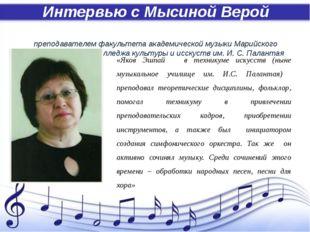 Интервью с Мысиной Верой Георгиевной преподавателем факультета академической