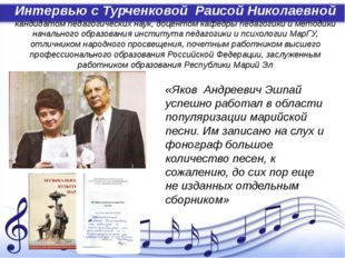 Интервью с Турченковой Раисой Николаевной кандидатом педагогических наук, до