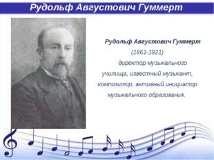 Рудольф Августович Гуммерт (1861-1921) директор музыкального училища, извест