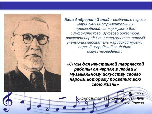 Яков Андреевич Эшпай - создатель первых марийских инструментальных произведе...