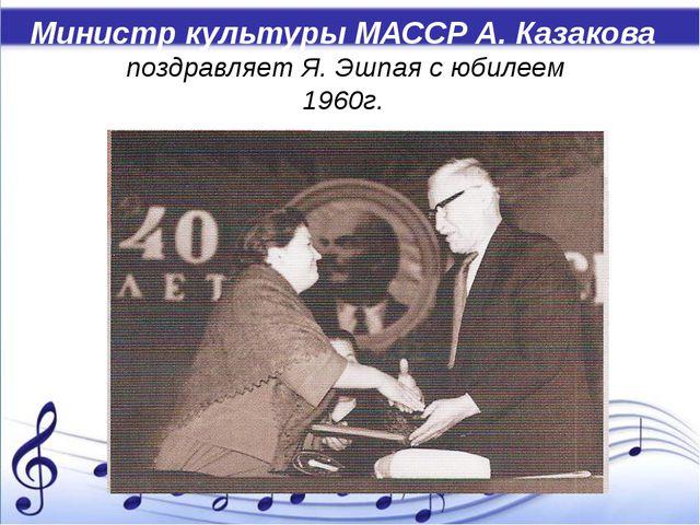 Министр культуры МАССР А. Казакова поздравляет Я. Эшпая с юбилеем 1960г.