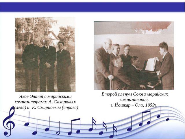 Яков Эшпай с марийскими композиторами: А. Сахаровым (слева) и К. Смирновым (...