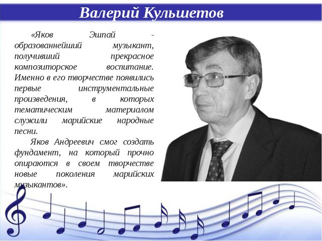 Валерий Кульшетов «Яков Эшпай - образованнейший музыкант, получивший прекрас...