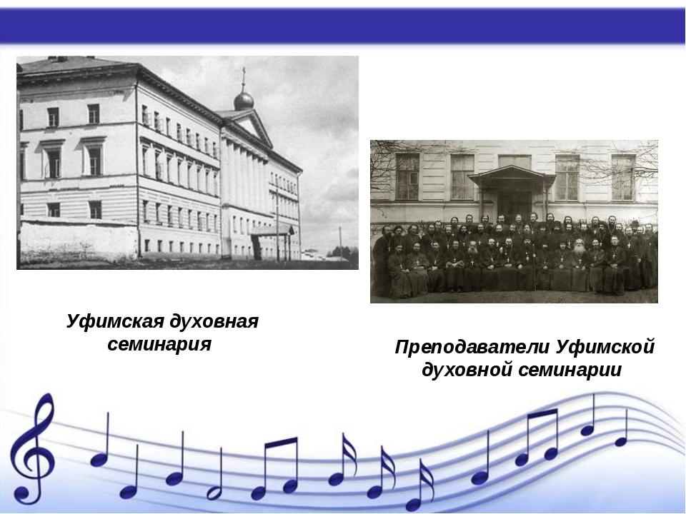 Уфимская духовная семинария Преподаватели Уфимской духовной семинарии