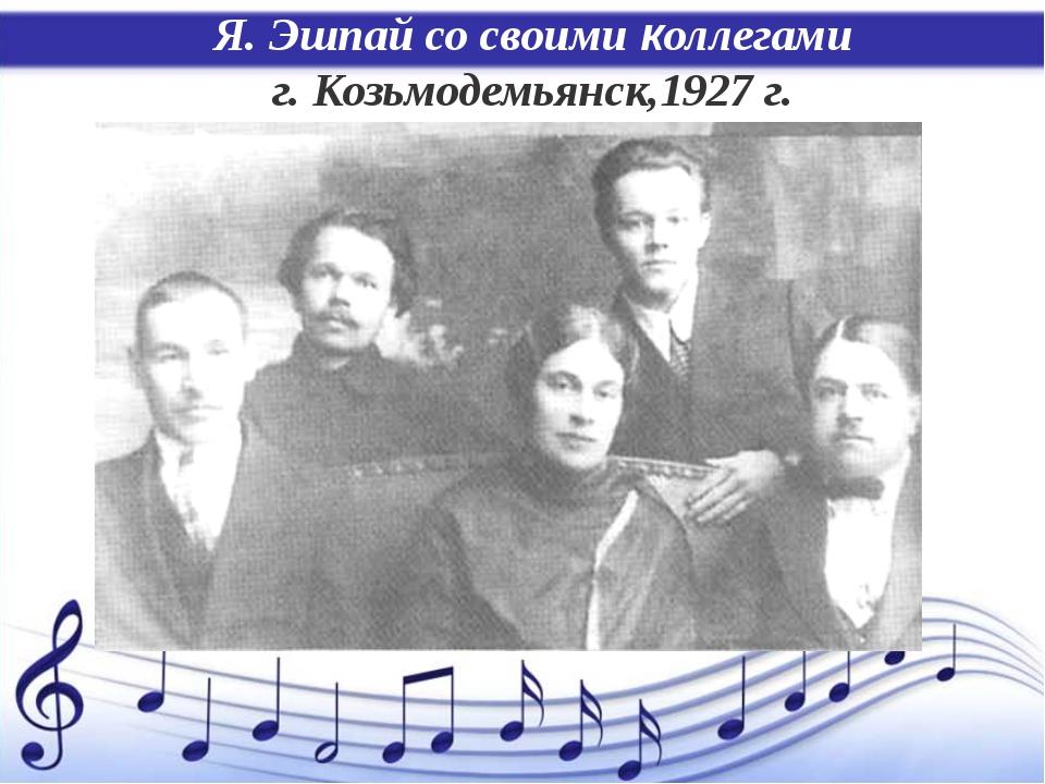Я. Эшпай со своими коллегами г. Козьмодемьянск,1927 г.