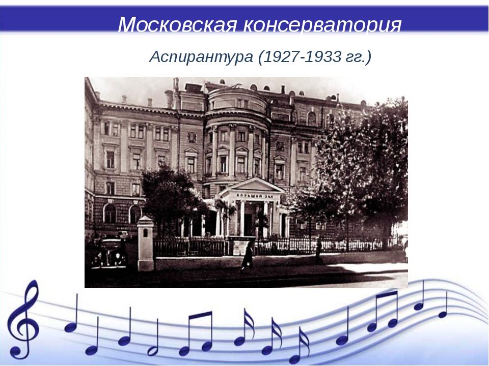 Московская консерватория Аспирантура (1927-1933 гг.)