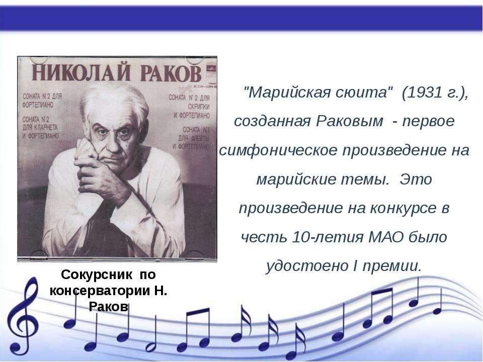 """""""Марийская сюита"""" (1931 г.), созданная Раковым - первое симфоническое произв..."""