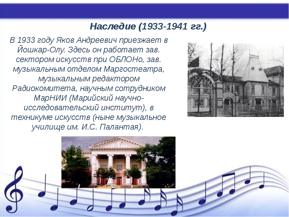Наследие (1933-1941 гг.) В 1933 году Яков Андреевич приезжает в Йошкар-Олу....