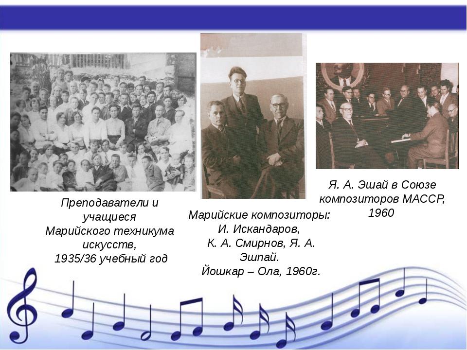 Преподаватели и учащиеся Марийского техникума искусств, 1935/36 учебный год...