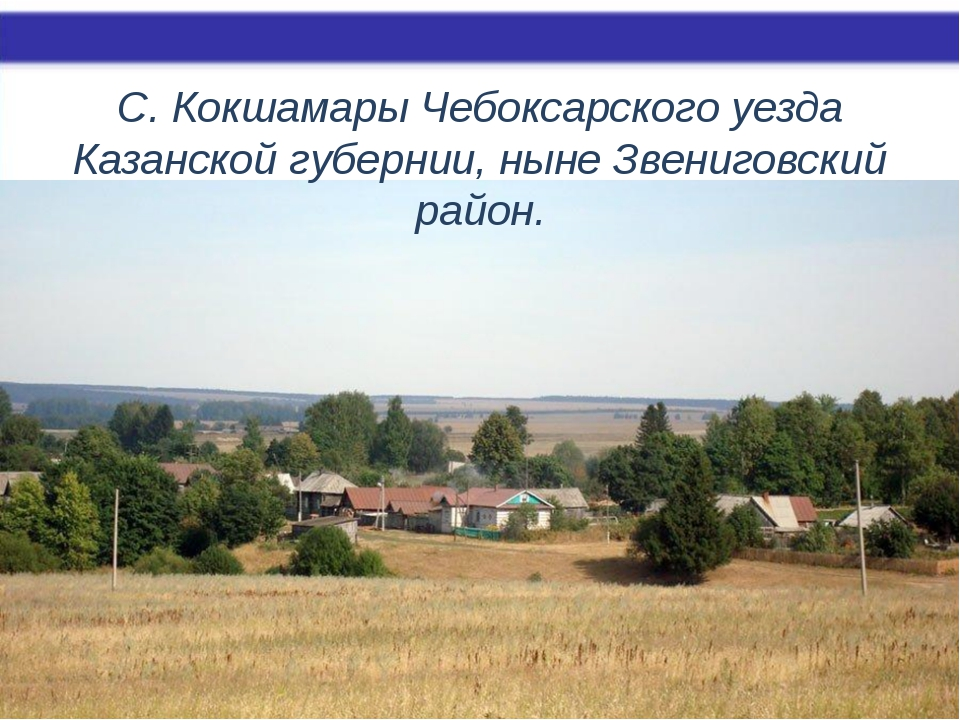 С. Кокшамары Чебоксарского уезда Казанской губернии, ныне Звениговский район.