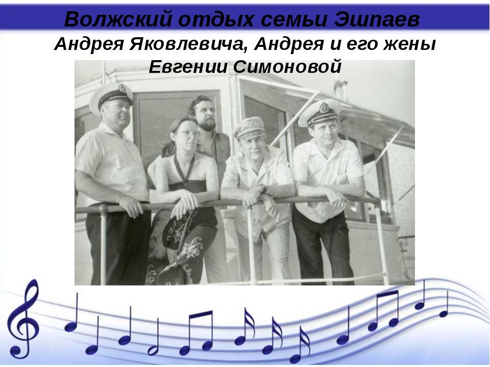 Волжский отдых семьи Эшпаев Андрея Яковлевича, Андрея и его жены Евгении Сим...