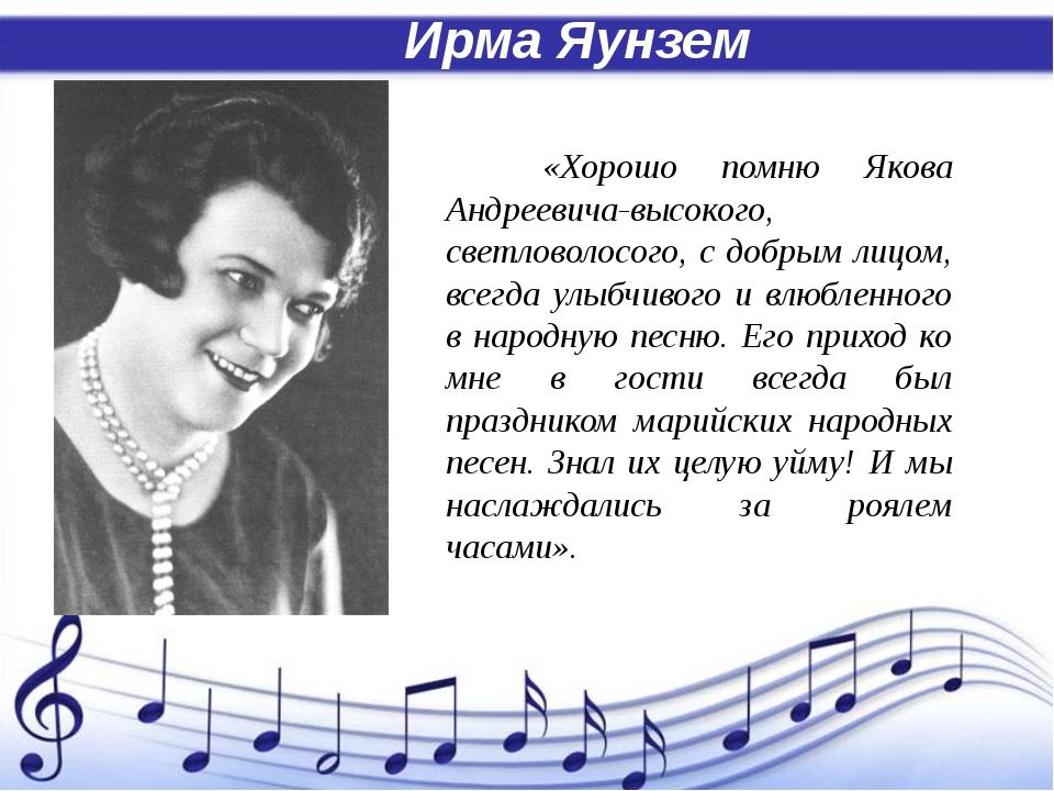 Ирма Яунзем «Хорошо помню Якова Андреевича-высокого, светловолосого, с добры...