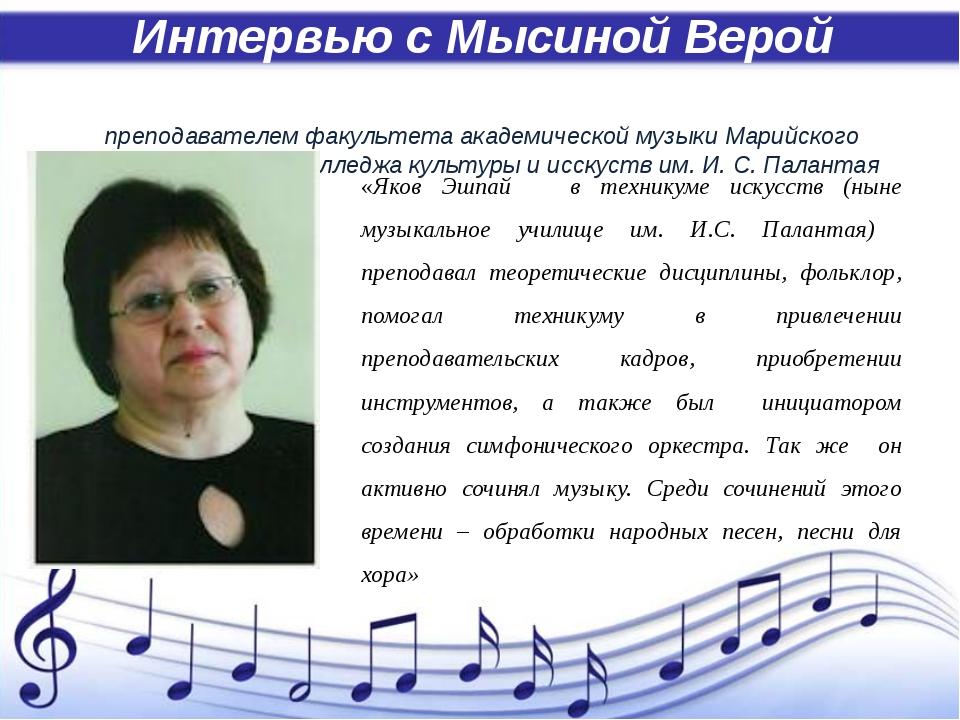 Интервью с Мысиной Верой Георгиевной преподавателем факультета академической...