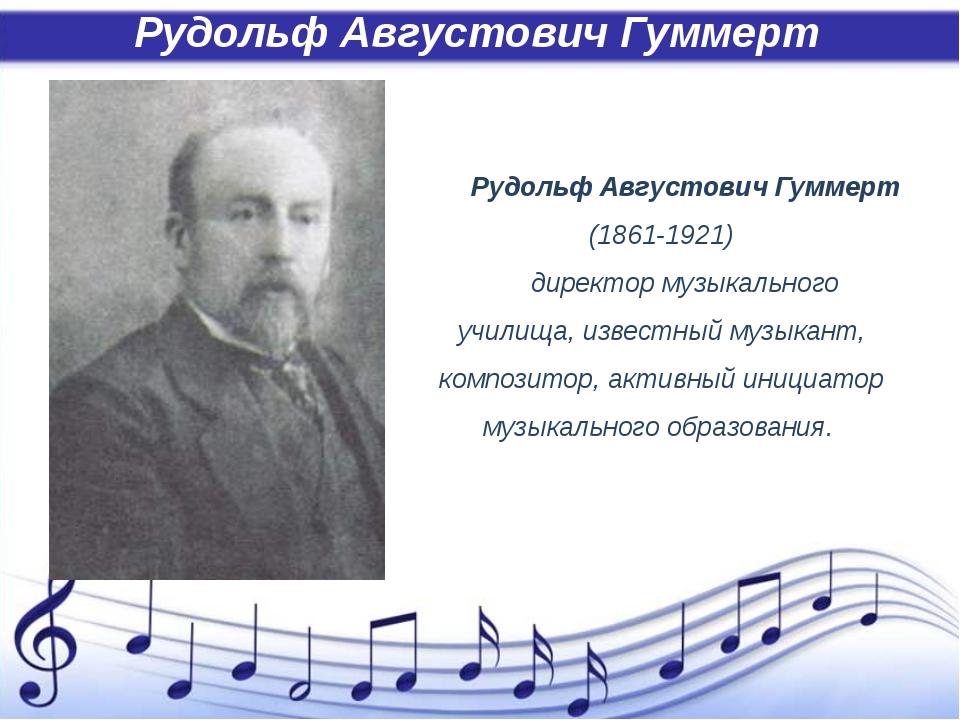 Рудольф Августович Гуммерт (1861-1921) директор музыкального училища, извест...