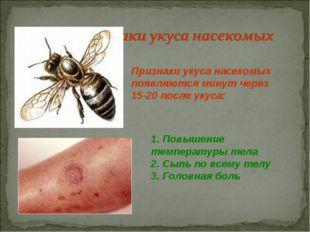 Признаки укуса насекомых появляются минут через 15-20 после укуса: 1. Повышен