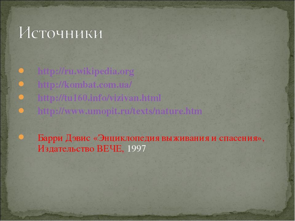 http://ru.wikipedia.org http://kombat.com.ua/ http://tu160.info/vizivan.html...