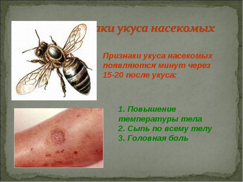 Признаки укуса насекомых появляются минут через 15-20 после укуса: 1. Повышен...