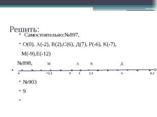 Решить: Самостоятельно:№897, О(0), А(-2), В(2),С(6), Д(7), Р(-6), К(-7), М(-9
