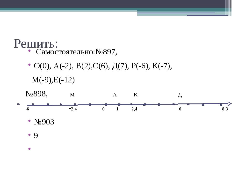 Решить: Самостоятельно:№897, О(0), А(-2), В(2),С(6), Д(7), Р(-6), К(-7), М(-9...
