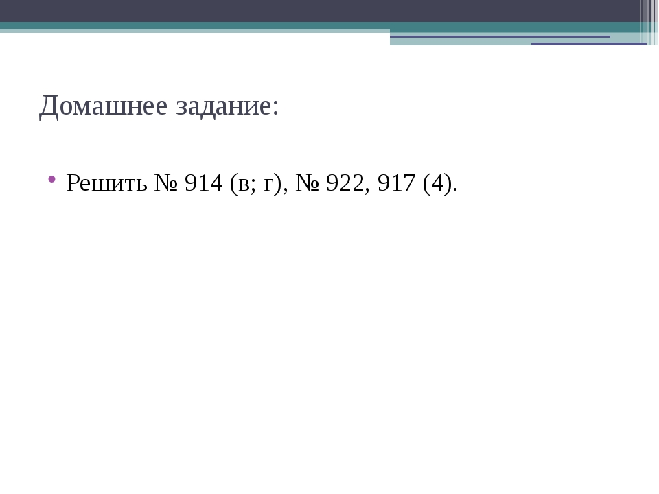 Домашнее задание: Решить № 914 (в; г), № 922, 917 (4).