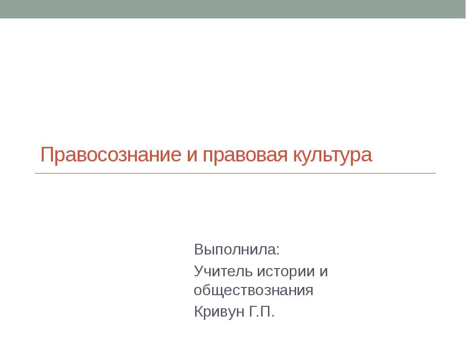 Правосознание и правовая культура Выполнила: Учитель истории и обществознания...