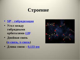 Строение SP2 - гибридизация Угол между гибридными орбиталями-1200 Двойная свя