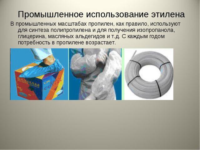 Промышленное использование этилена В промышленных масштабах пропилен, как пр...