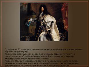 С середины 17 века неограниченная власть во Франции принадлежала королю Людов