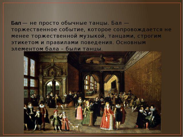 Бал— не просто обычные танцы. Бал — торжественное событие, которое сопровожд...