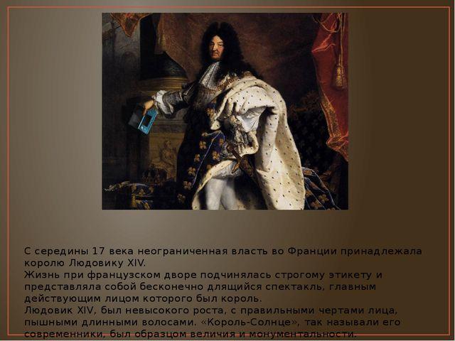 С середины 17 века неограниченная власть во Франции принадлежала королю Людов...