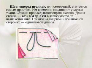 Шов «вперед иголку», или сметочный, считается самым простым. Им временно сое