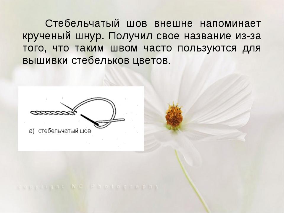 Стебельчатый шов внешне напоминает крученый шнур. Получил свое название из-з...