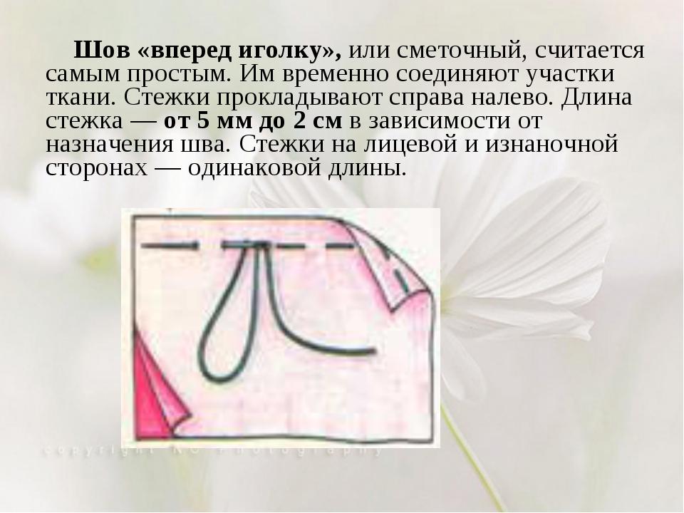 Шов «вперед иголку», или сметочный, считается самым простым. Им временно сое...