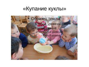 «Купание куклы»