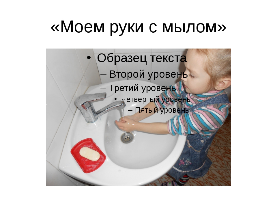 «Моем руки с мылом»