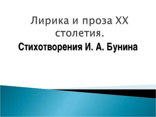 Стихотворения И. А. Бунина