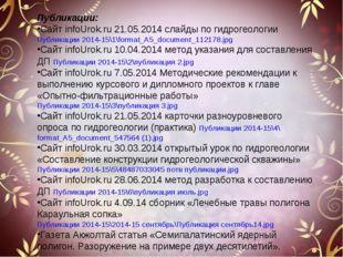 Публикации: Сайт infoUrok.ru 21.05.2014 слайды по гидрогеологии Публикации 20