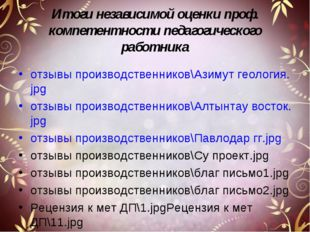 Итоги независимой оценки проф. компетентности педагогического работника отзыв
