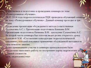 Учувствовала в подготовке и проведении семинара по теме «Разноуровневое обуче