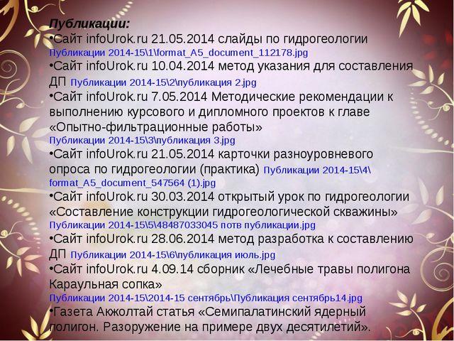 Публикации: Сайт infoUrok.ru 21.05.2014 слайды по гидрогеологии Публикации 20...