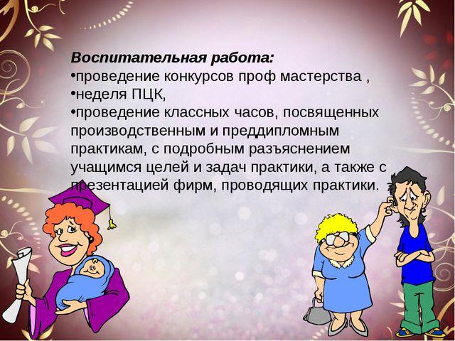 Воспитательная работа: проведение конкурсов проф мастерства , неделя ПЦК, про...